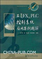 三菱FX2N PLC控制系统应用案例精解