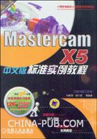 Mastercam X5中文版标准实例教程