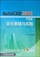 AutoCAD 2012中文版设计基础与实践