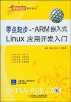 零点起步:ARM嵌入式Linux应用开发入门