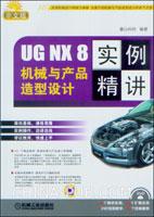 UG NX 8中文版机械与产品造型设计实例精讲