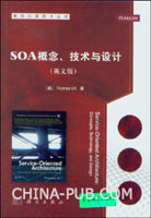SOA概念、技术与设计(英文影印版)