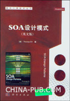 SOA设计模式(英文影印版)
