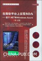 在微软平台上实现SOA-基于.Net和WindowsAzure(英文影印版)