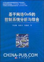 基于网络QoS的控制系统分析与综合