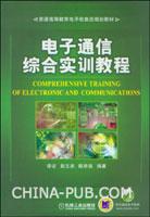 电子通信综合实训教程