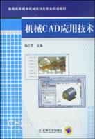 机械CAD应用技术