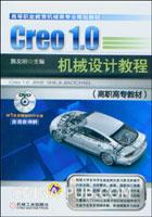 Creo 1.0机械设计教程(高职高专教材)