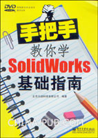 手把手教你学SolidWorks基础指南(含DVD光盘1张)
