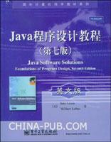 Java程序设计教程(第七版)(英文版)