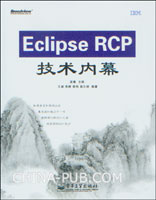 Eclipse RCP技术内幕