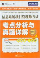 (特价书)信息系统项目管理师考试考点分析与真题详解(最新版)