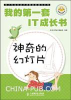 (特价书)我的第一套IT成长书:神奇的幻灯片