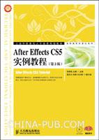 After Effects CS5实例教程(第2版)