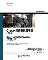 Cisco路由器配置手册(第2版)