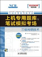 (特价书)全国计算机等级考试上机专用题库与笔试模拟考场――三级网络技术(2012年9月考试专用)