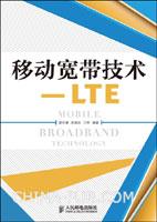 移动宽带技术――LTE