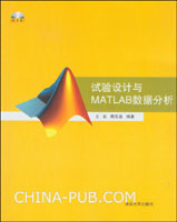 试验设计与MATLAB数据分析