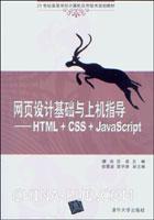 网页设计基础与上机指导――HTML+CSS+JavaScript