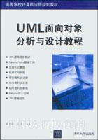 UML面向对象分析与设计教程