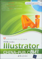 中文版Adobe Illustrator教程