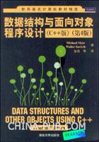 数据结构与面向对象程序设计(C++版)(第4版)