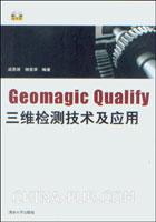 Geomagic Qualify三维检测技术及应用