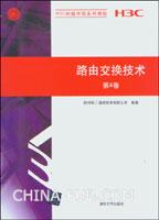 路由交换技术(第4卷)