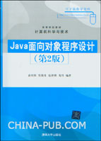 Java面向对象程序设计(第2版)