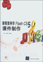 跟着案例学Flash CS5课件制作