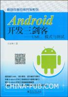(特价书)Android开发三剑客――UML、模式与测试