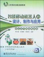 智能移动机器人的设计、制作与应用