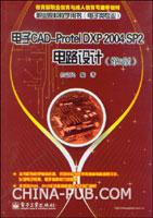 电子CAD-Protel DXP 2004 SP2电路设计(第2版)