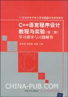 C++语言程序设计教程与实验(第三版)学习指导与习题解答