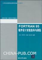 FORTRAN 95程序设计实验指导与测验