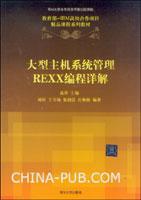 大型主机系统管理REXX编程详解