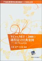 VC++.NET(2008)课程设计经典案例――基于C++/CLI