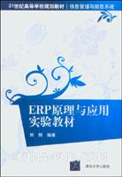 ERP原理与应用实验教材