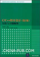 C/C++程序设计(第2版)实验与习题解析