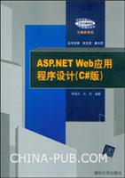 ASP.NET Web应用程序设计(C#版)