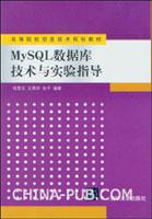 MySQL数据库技术与实验指导