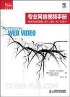 专业网络视频手册:网络视频的策划、制片、发行、推广和营利