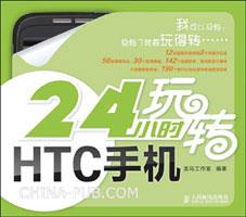 24小时玩转HTC手机