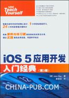 (特价书)iOS 5应用开发入门经典(第3版)