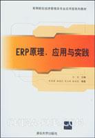 ERP原理、应用与实践
