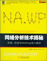 网络分析技术揭秘:原理、实践与WinPcap深入解析(以WinPcap的源码分析为依托,深刻阐释了网络分析技术的方法、原理和最佳实践)