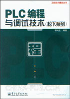 PLC编程与调试技术(松下系列)
