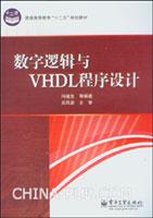 数字逻辑与VHDL程序设计