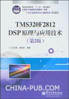 TMS320F2812 DSP原理与应用技术(第2版)