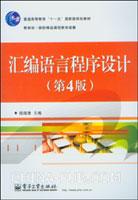汇编语言程序设计(第4版)